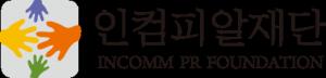 인컴피알재단_logo