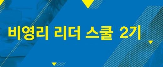 비영리리더스쿨2기