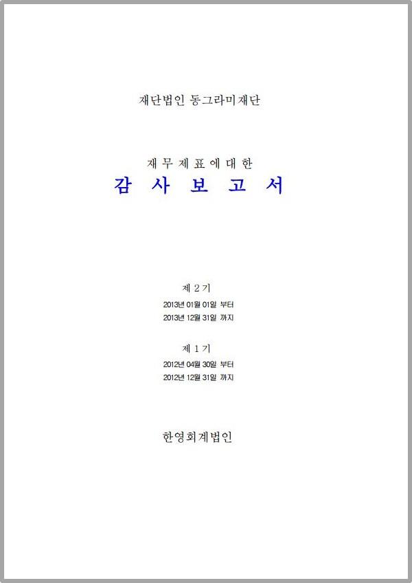 2013 재단 감사보고서 표지