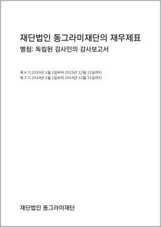 img-annualreport[2]