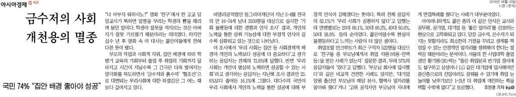 20160620_아시아경제_금수저의 사회 개천용의 멸종_경제 11면