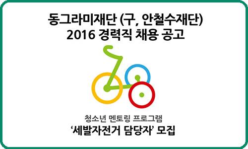 201610채용