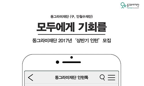 thumb_인턴채용