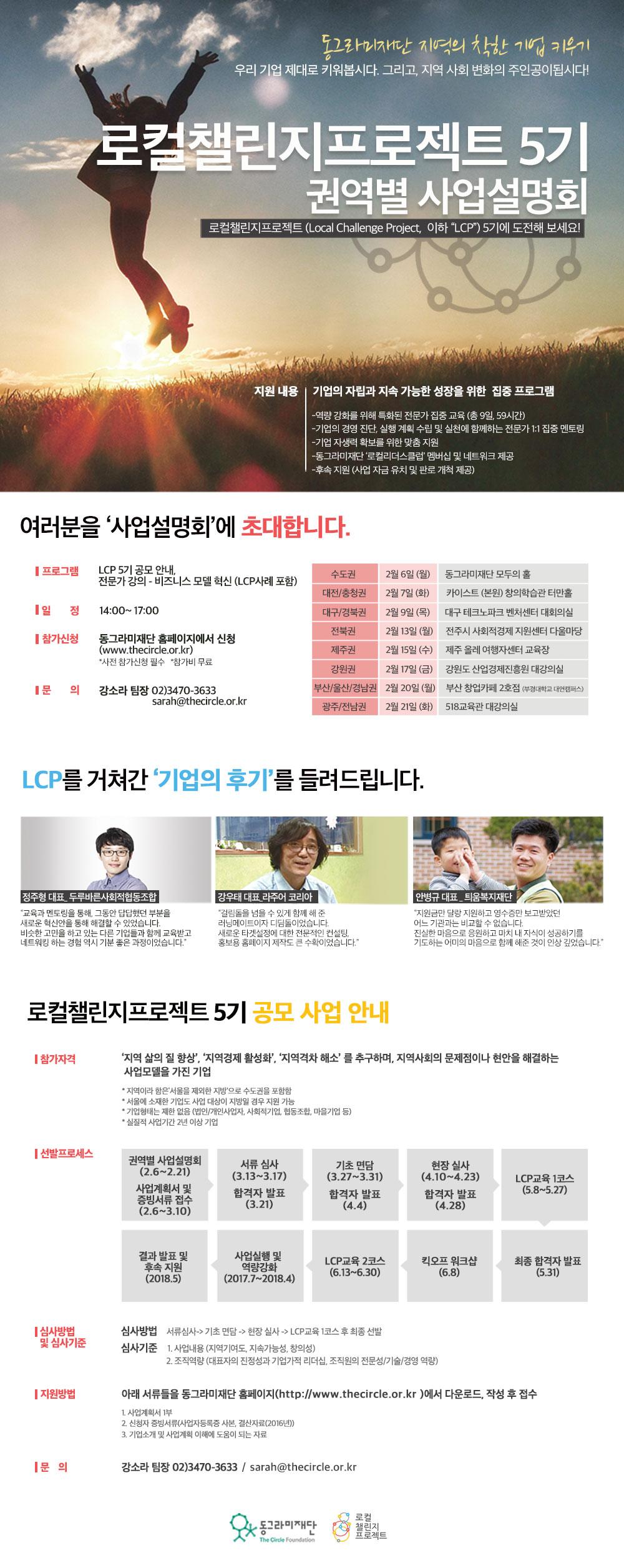 로컬챌린지프로젝트_포스터웹용_최종