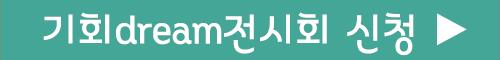 btn_기회드림전시회신청