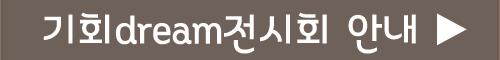 btn_기회드림전시회안내