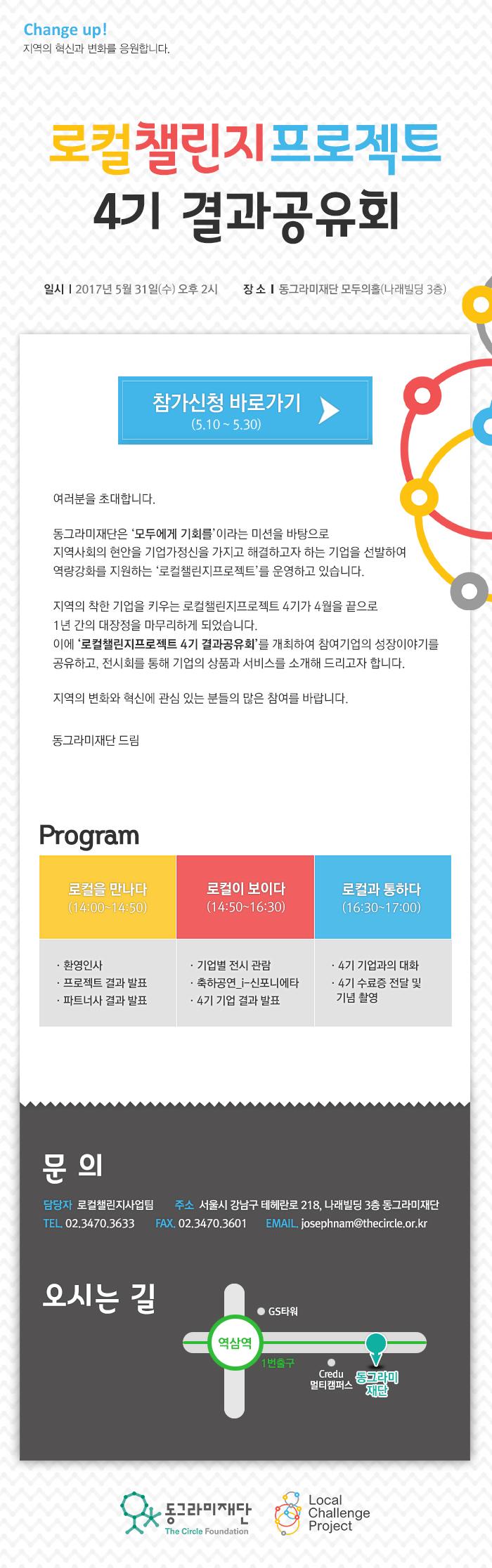 LCP4기_결과공유회_웹초청장