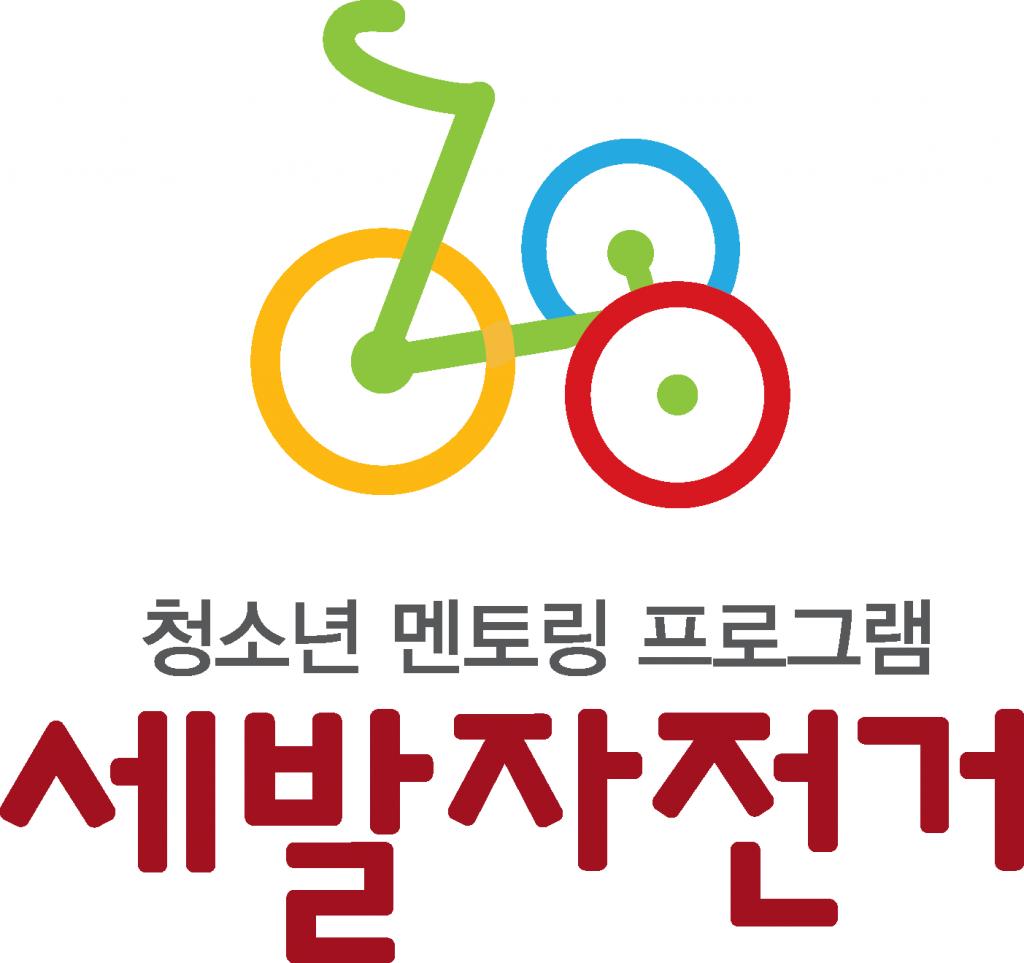 세발자전거 로고 (PNG)